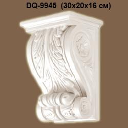 dq9945