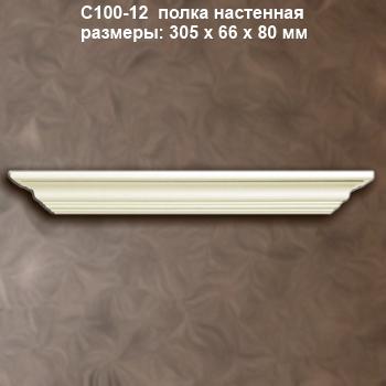 c100_12