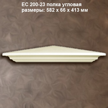 ec200_23