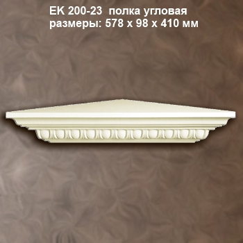 ek200_23