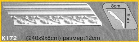 К 172