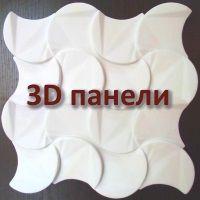 3dpanel_new