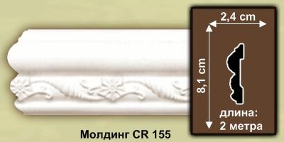 cr155