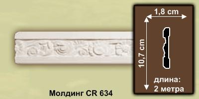 cr634