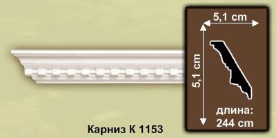 k1153