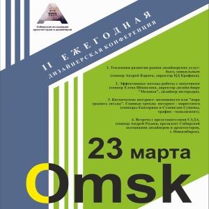 Дизайнерская конференция