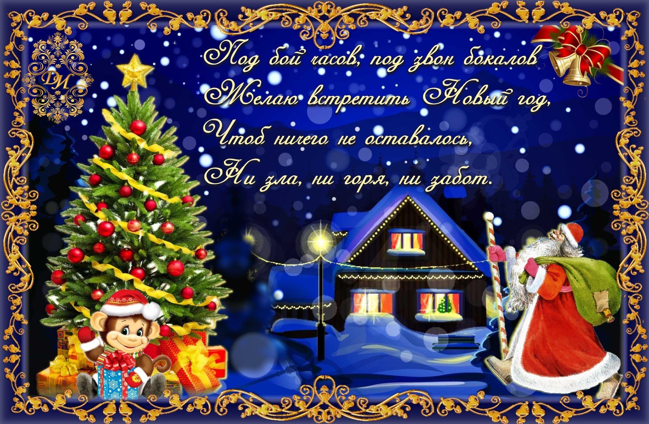 С наступающим новым годом и рождеством для коллег